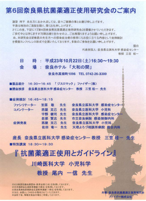 20111022_tekisei