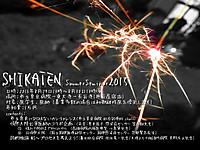 Shikaten2015001_4