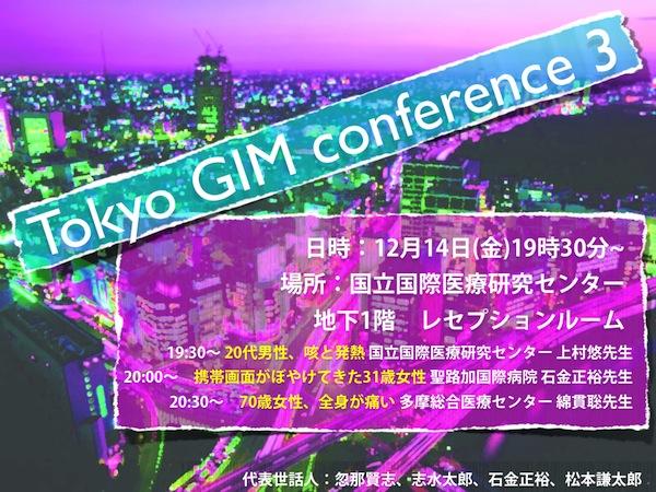 Tokyo_gim3001